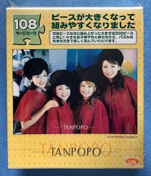 モーニング娘。ユニット タンポポ ジグソーパズル 300P サイズ