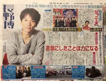 2018年9/22 日刊スポーツ サタジャニ★V6 長野博 中丸 城島