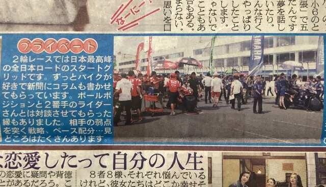2018年9/22 日刊スポーツ サタジャニ★V6 長野博 中丸 城島 < タレントグッズの