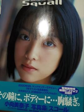 昔はアイドルだったのに!小向美奈子写真集「Squall」