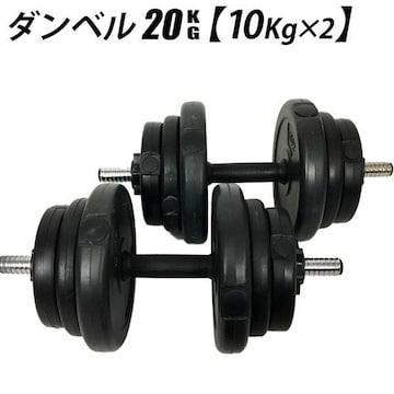 セメントダンベル 10kg 2個セット/iti