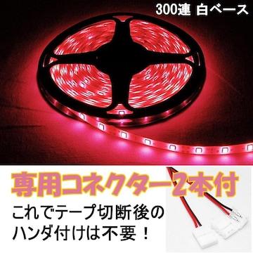 LEDテープ レッドピンク 300連 白ベース コネクター付 5m 12V