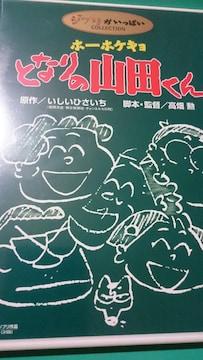中古DVD ジブリがいっぱいコレクション「ホーホケキョとなりの山田くん」