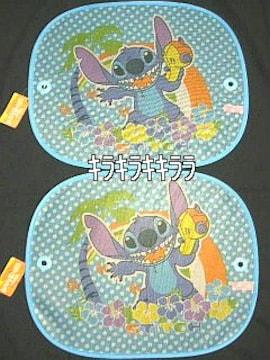 《New》★スティッチ�T★サンシェード2枚組セット【吸盤付】