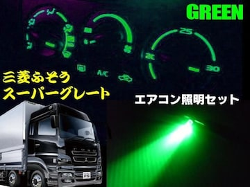 24V扶桑FUSOスーパーグレート/エアコンパネルLEDセット/グリーン