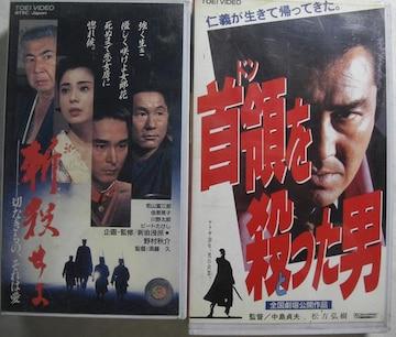 VHSビデオ2巻/名作1斬殺せよ,2首領を殺った男/中古完動