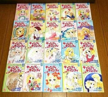 レア キャンディキャンディ 1〜20巻 全巻 セット いがらしゆみこ