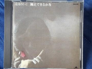 遠藤賢司 満足できるかな 94年盤