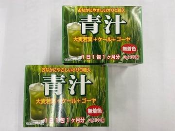 ★青汁2箱セット/3gx30包x2箱(2か月分)大麦若葉・ケール・ゴーヤ