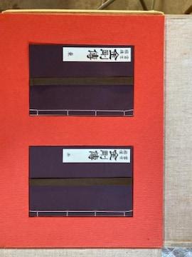 大相撲1977年9月20日学研発行限定1000/299和歌森太郎監修11万