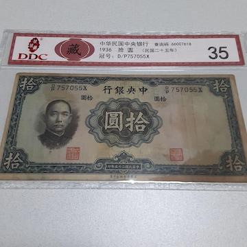 中国 中央銀行 拾圓/10円 中国DDC鑑定済