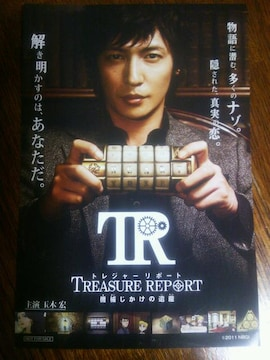 トレジャーリポート TREASURE REPORT 玉木宏 ポストカード