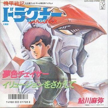 ○機甲戦記ドラグナー主題歌レコード 鮎川麻弥
