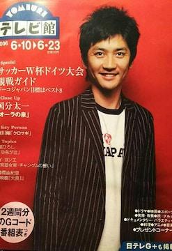 国分太一【YOMIURIテレビ館】2006年363号