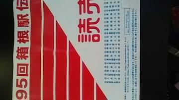 第95回箱根駅伝応援旗  読売新聞