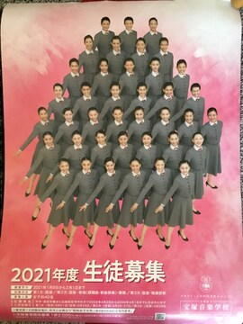 【送料込み】宝塚音楽学校/2021年度 生徒募集ポスター