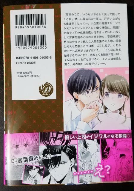 乙女ドルチェ新刊☆上司が結婚を迫るので困っています!*珈倉ともは < アニメ/コミック/キャラクターの