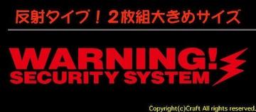 反射! Security セキュリティーステッカー2枚1組 (B赤