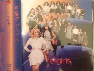 激安!超レア!☆E−girls/クルクル☆初回限定盤/CD+DVD☆超美品!