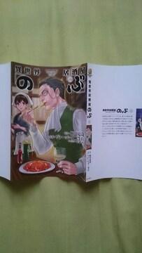異世界居酒屋「のぶ」5巻かけかえカバー