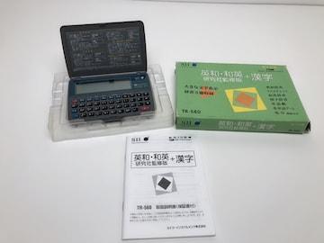 M096 SEIKO 電子辞書  IC DICTIONARY 英和・和英+漢字