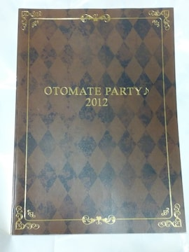 【オトメイトパーティー♪2012】パンフレット