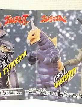 ウルトラシリーズ 「怪獣ベストセレクション・バキシム」 42g