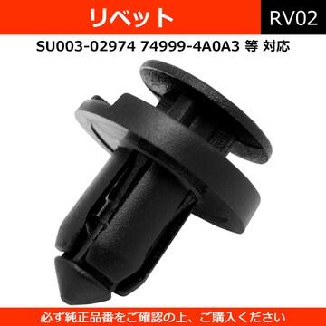 ■リベット 10個 黒 トヨタ 日産 スバル スズキ マツダ 【RV02】
