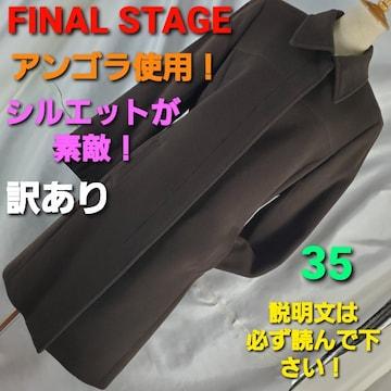 送込み★479★FINAL STAGE★アンゴラ使用ロングコート★訳アリ★