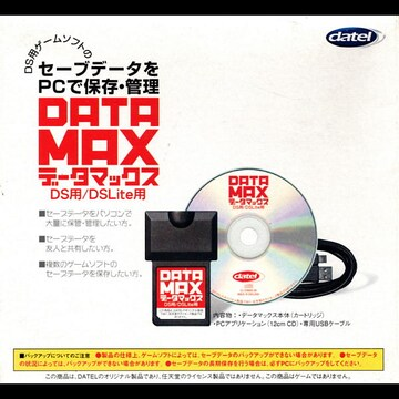□DS/DSLite用セーブデータ保存機 DATAMAX