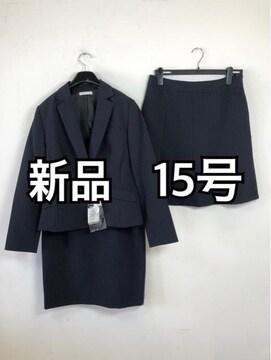 新品☆15号洗える紺色2種スカート付きスーツ♪j301
