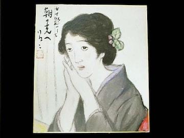 竹下夢二  現代日本美人画集