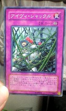 遊戯王【罠アイヴィ・シャックル】