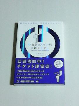 本 やる気のスイッチ!実践セミナー 山崎拓巳 / メンタルマネジメント