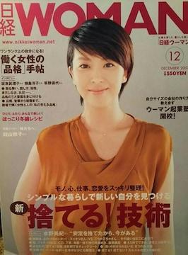 松たか子・水野美紀【日経WOMAN】2007年12月号