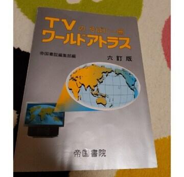 「ワ−ルドアトラス TVのそばに一冊 6訂版」