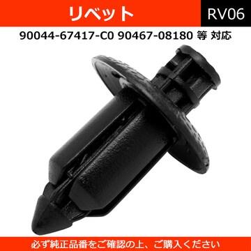 ■リベット 10個 黒 トヨタ ダイハツ スバルホンダ三菱 【RV06】