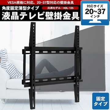 ★テレビ壁掛金具 20〜37インチ VESA規格  【135】