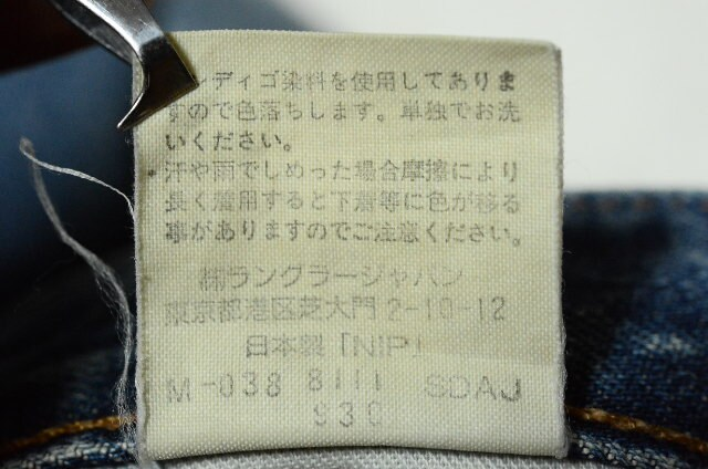 W31(82cm) 廃盤 ラングラーM1701 赤耳 ビンテージ レプリカ < ブランドの