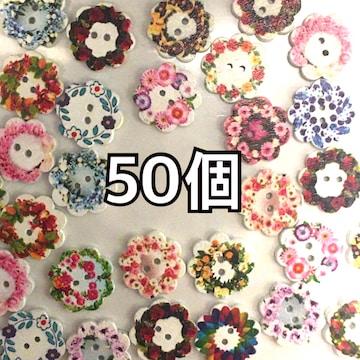 プリント フラワーウッドボタン50個☆新品