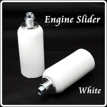 バイク エンジンスライダー ホワイト 左右2個 エンジンガード
