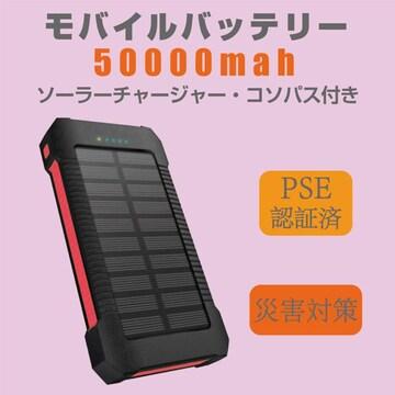 モバイルバッテリー 50000mah ソーラーチャージャー 大容量