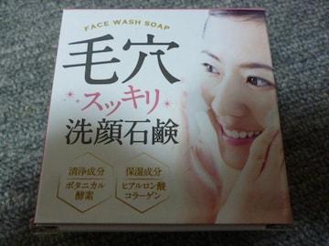 毛穴スッキリ洗顔石鹸