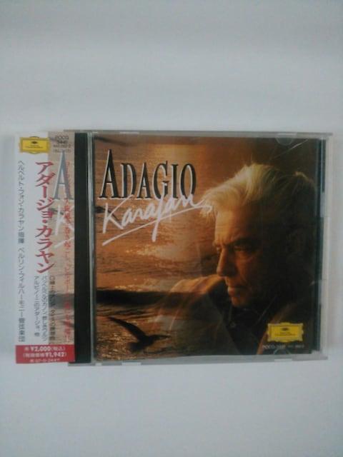 クラシック アダージョ・カラヤン CD  < ホビーの