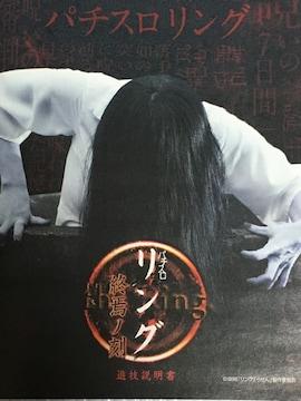 【パチスロ  リング〜終焉ノ刻】小雑誌
