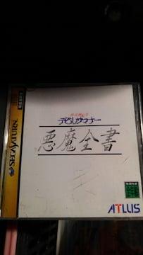 セガサターンソフト 真・女神転生デビルサマナー〜悪魔全書〜