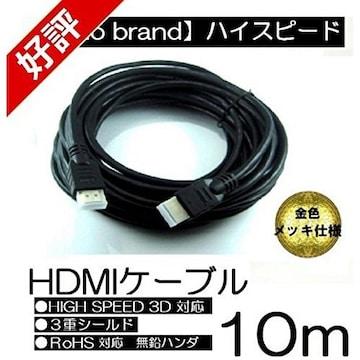 【No brand】 ハイスピード HDMIケーブル 3D/イーサネット対応 H