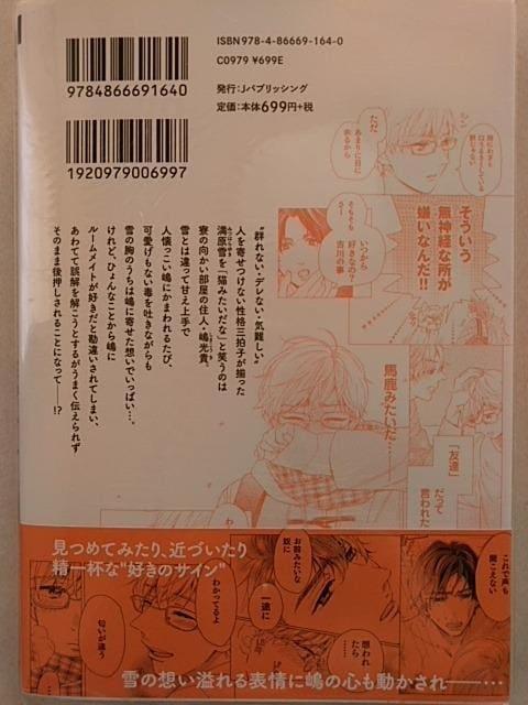 むかいの部屋のねこ/相野ココ < アニメ/コミック/キャラクターの