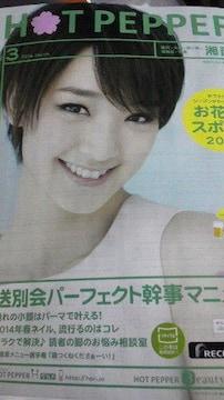 剛力彩芽、ホットペッパー神奈川県湘南版2014年3月号