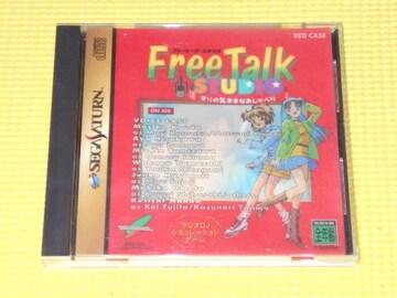 SS★フリートーク・スタジオ マリの気ままなおしゃべり
